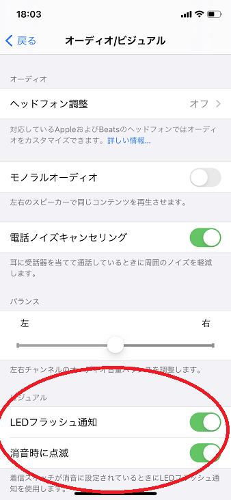 iPhone フラッシュ通知