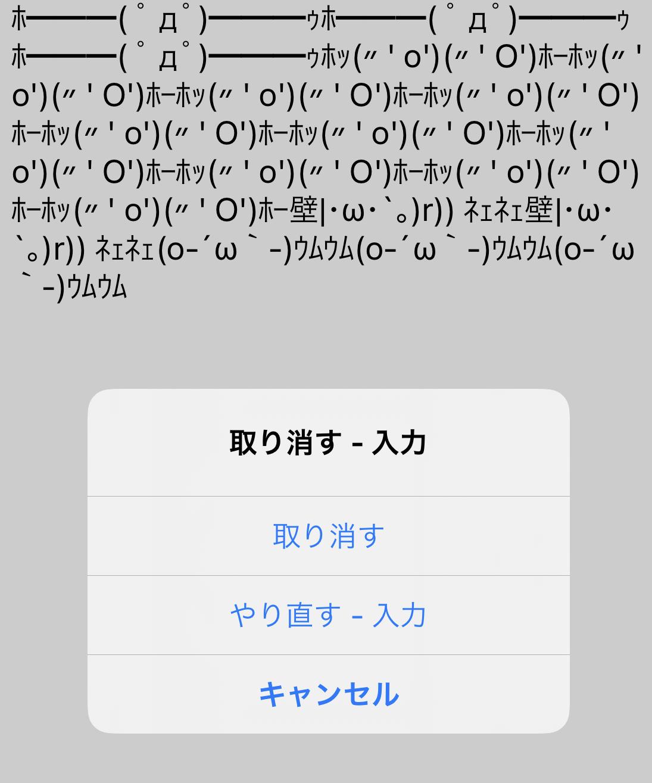 iPhone シェイク