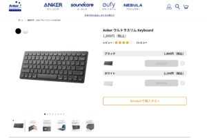 Anker ウルトラスリム Keyboard