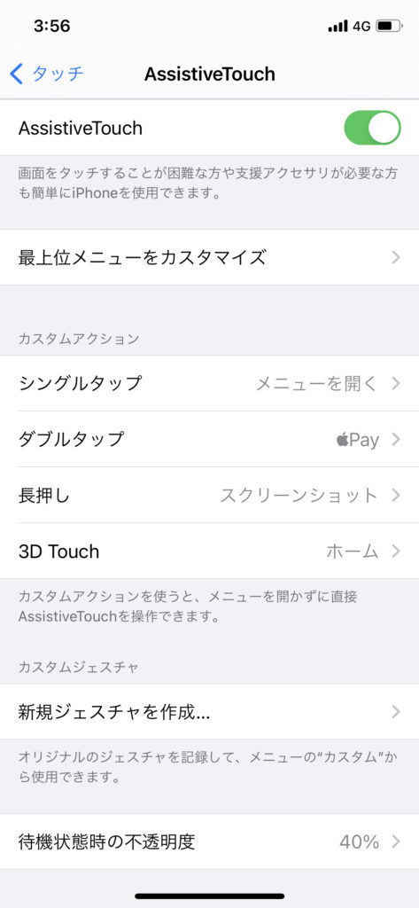 AssistiveTouch 1