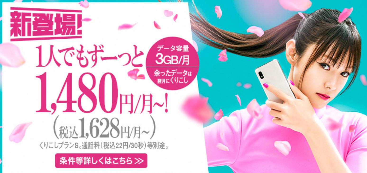 UQ mobile くりこし