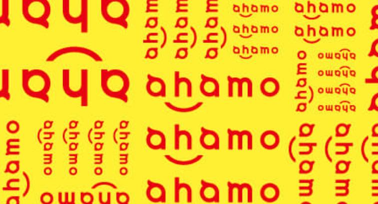 ahamoロゴ