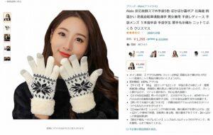 Alaix(アライクス) ニット手袋