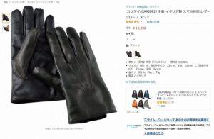 CARIDEI(カリデイ) レザー手袋