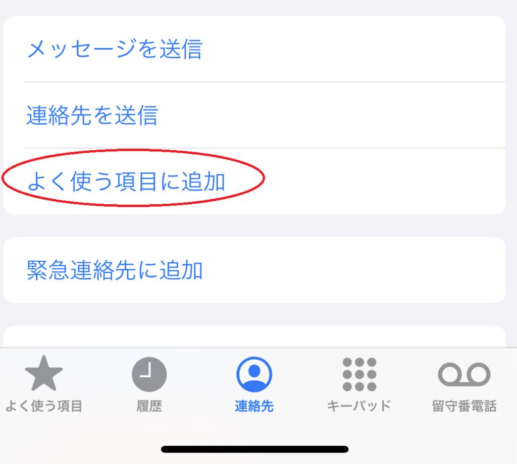 連絡先 触覚タッチ