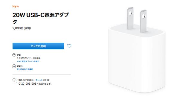 Apple ライトニング⇔USB-C電源アダプタ
