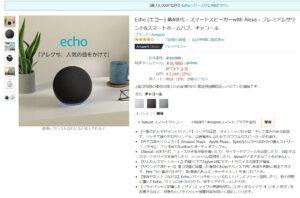 Echo (エコー) 第4世代