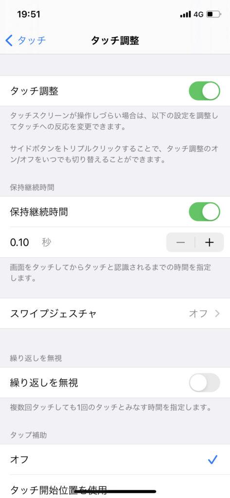 iPhone スワイプ②