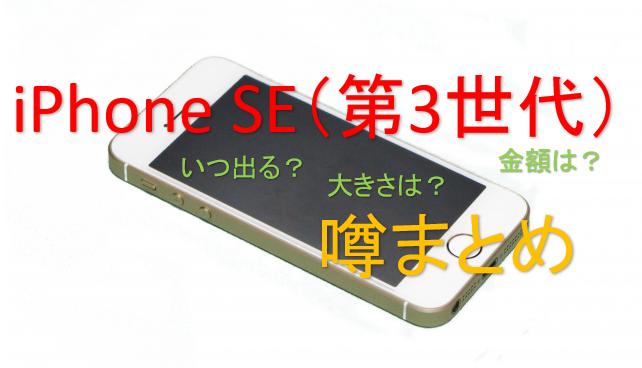 iPhoneSE(第3世代)は出る?噂まとめ
