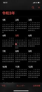 iPhoneカレンダー2