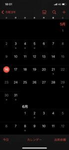 iPhoneカレンダー3