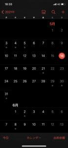iPhoneカレンダー8