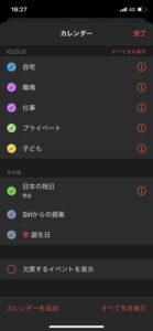 iPhoneカレンダー10
