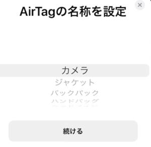 Airtag5