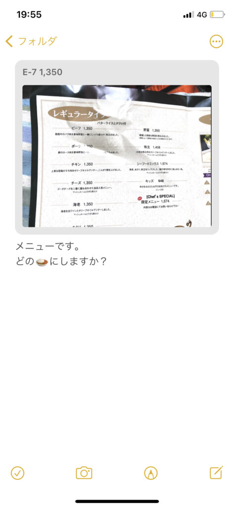 iPhoneメモアプリ⑤