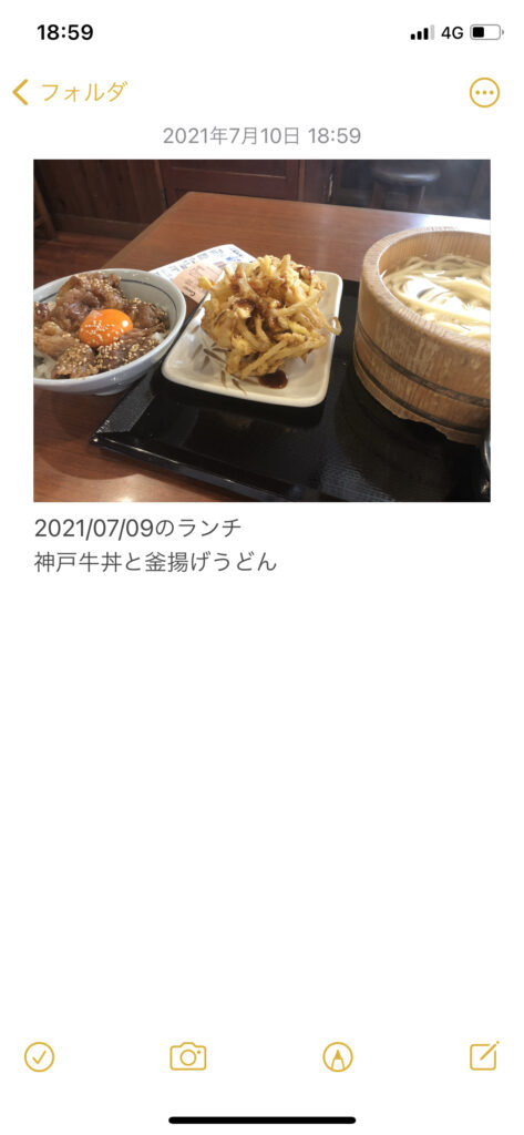 iPhoneメモアプリ③