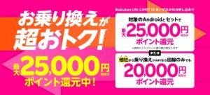 楽天キャンペーン25000