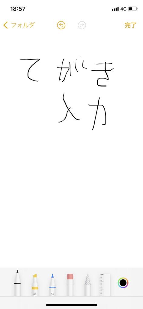 iPhoneメモアプリ①