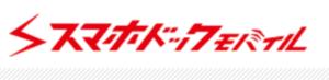 スマホドッグモバイル ロゴ