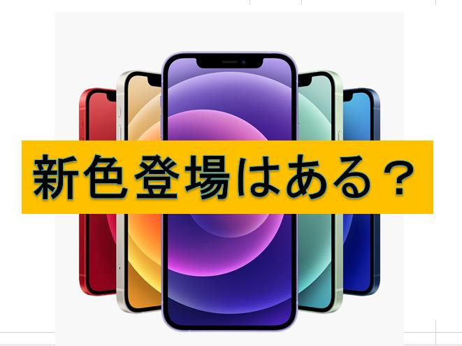 iPhone 13 カラー