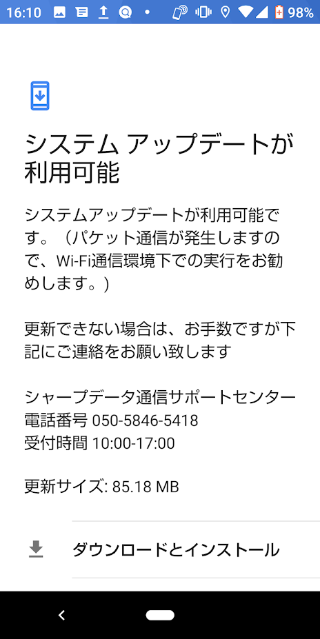 Android OS アップデート