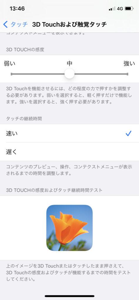 iPhoneの触覚タッチ(3Dタッチ)でできること まとめ 1