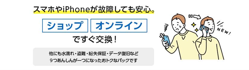 ワイモバイル:故障安心パックプラス