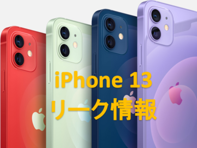 iPhone 13 リーク