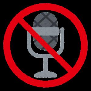 録音禁止 フリー