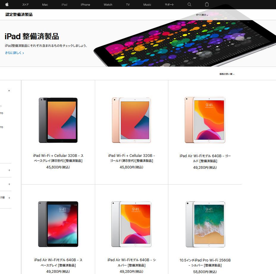 iPad整備済商品
